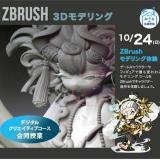 ZBrushモデリング体験 AC・DC合同授業の詳細