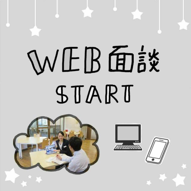 東京YMCA国際ホテル専門学校 オンライン個別の学校説明1