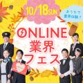 オンラインオープンキャンパス☆ホテル学科/名古屋観光専門学校