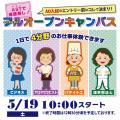 AST関西経理専門学校 4分野全部の【フルオープンキャンパス】を開催します!