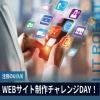 京都デザイン&テクノロジー専門学校 WEBサイト制作チャレンジDAY!