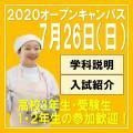 7/26(日)「2020夏のオープンキャンパス」開催!/福岡女子短期大学
