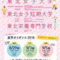 東北女子大学 青森会場 柴田学園合同進学ガイダンス(東北女子大学)