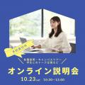 聖心女子大学 【遠方の方におススメ】10/23 オンライン説明会