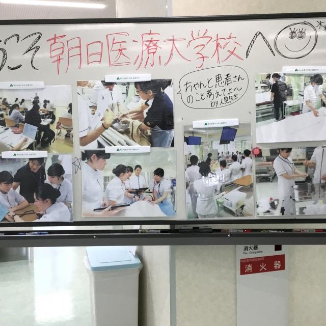 朝日医療大学校 【看護学科】ナイトオープンキャンパス開催!3