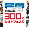 専門学校 九州デザイナー学院 300のシゴトフェスタ