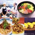 辻調理師専門学校 ★☆FOOD&SWEETS FESTA☆★料理もお菓子も栄養も!