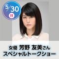 専門学校 名古屋ビジュアルアーツ 女優 芳野 友美さん スペシャルトークショー