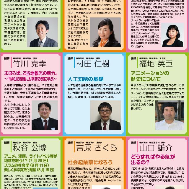 日本経済大学 ★ 福岡キャンパス 8月 オープンキャンパス情報 ★3
