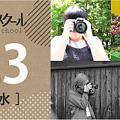 【8月23日】学校説明会(午前)・プレスクール(体験学習/午後)
