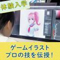 阿佐ヶ谷美術専門学校 ゲームイラスト、プロの技を伝授!