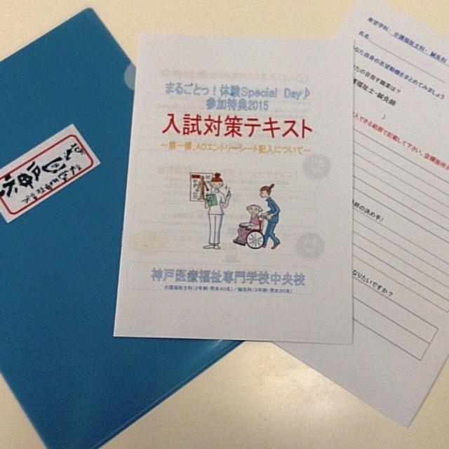 神戸医療福祉専門学校中央校 ☆美容関係☆の職業に興味があるという方にオススメ*入試対策付4