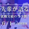 大阪モード学園 先輩が語る就職実績のウラ側!