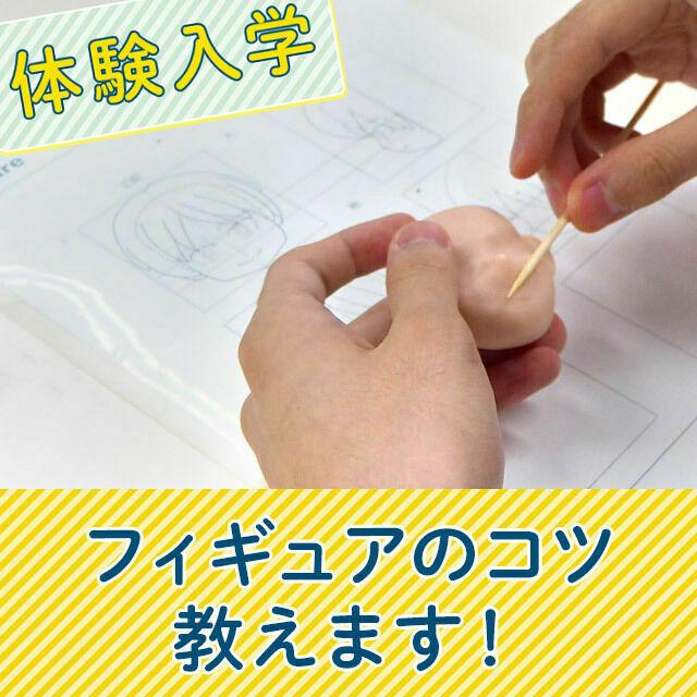 阿佐ヶ谷美術専門学校 フィギュアのコツ教えます!1