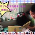 はじめてのオープンキヤンパス・絵本読み聞かせ