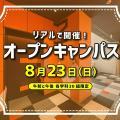 オープンキャンパス2020/高崎商科大学短期大学部