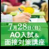 森ノ宮医療大学 AO入試対策講座&面接試験対策講座