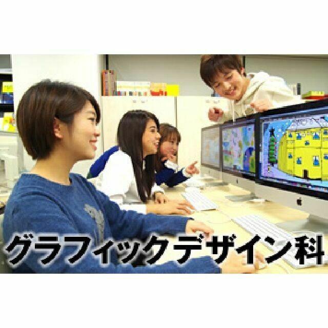 日本電子専門学校 【グラフィックデザイン科】オープンキャンパス&体験入学1
