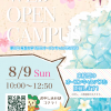 青森大学 【WEB型】2020年度 第3回WEBオープンキャンパス