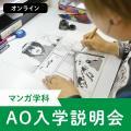 大阪デザイナー専門学校 【マンガ学科】AO入学説明会