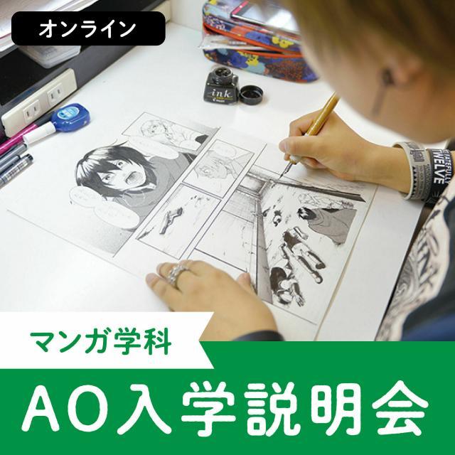 大阪デザイナー専門学校 【マンガ学科】AO入学説明会1