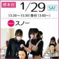 小出美容専門学校 【堺本校】「スノー」がイベントテーマです!