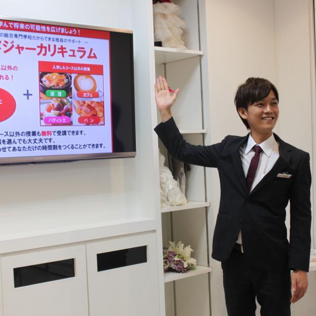 福岡キャリナリー製菓調理専門学校 入学個別相談会 ~学費・入試・学科~2