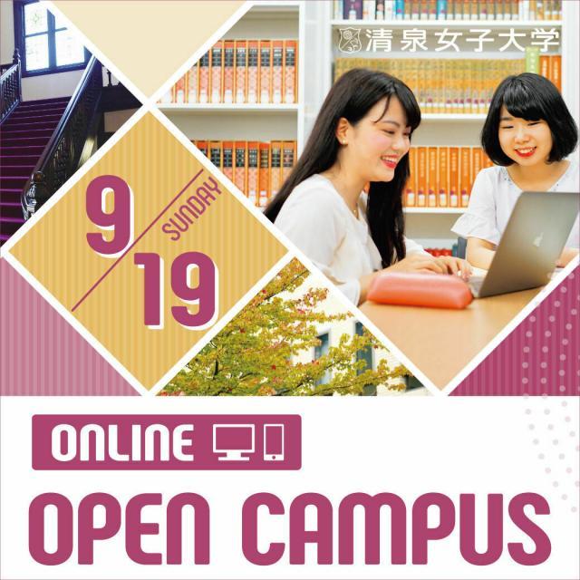 清泉女子大学 9月19日(日)オンライン・オープンキャンパス開催!1