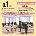 東京ビューティー&ブライダル専門学校立川校 ★AO特待生入試セミナー