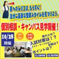 2017 個別相談会/横浜商科大学