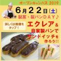 新潟調理師専門学校 エクレア&自家製パンでサンドイッチを作ろう!