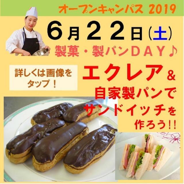新潟調理師専門学校 エクレア&自家製パンでサンドイッチを作ろう!1
