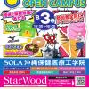 SOLA沖縄保健医療工学院 柔道整復師学科