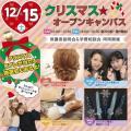 大阪ビューティーアート専門学校 クリスマスイベント☆ブランドコスメやケーキのプレゼント有♪