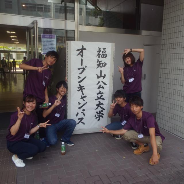福知山公立大学 オープンキャンパス20183