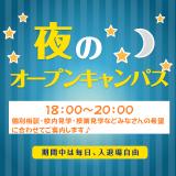 夜のオープンキャンパス☆の詳細