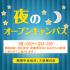 夜のオープンキャンパス☆