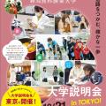 【12/21】「大学説明会」東京で開催!/新潟食料農業大学