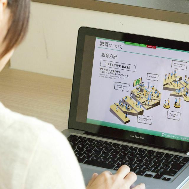 専門学校日本デザイナー学院 九州校 【オンライン】学科別説明会2