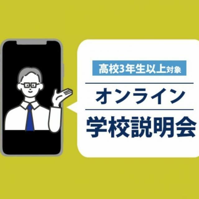 HAL大阪 【高校3年生以上対象】オンライン学校説明会1