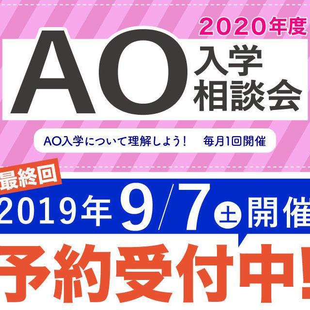 広告デザイン専門学校 【9月】AO入学相談会 最終回1