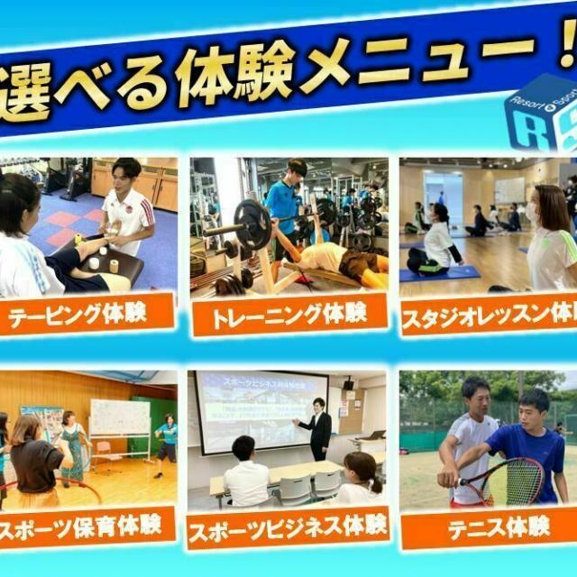 大阪リゾート&スポーツ専門学校 スポーツ好きなら誰でも楽しめる♪スポーツの仕事体験イベント★1