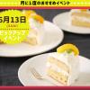 東京スイーツ&カフェ専門学校 【来校型】季節のスペシャルメニュー★ピックアップイベント