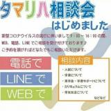 WEBで!LINEで!電話で!多摩リハ相談会の詳細