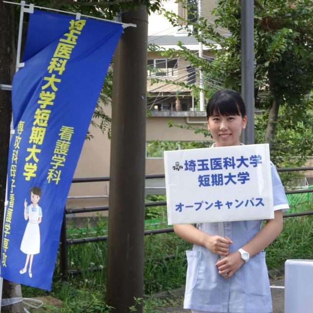 埼玉医科大学短期大学 第4回 ~オープンキャンパスに行ってみよう~1