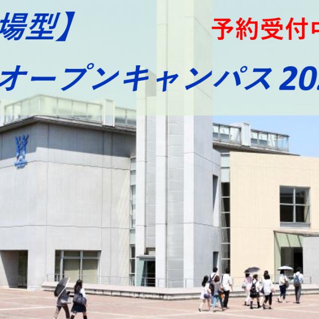 明治薬科大学 【来場型】ミニオープンキャンパス1