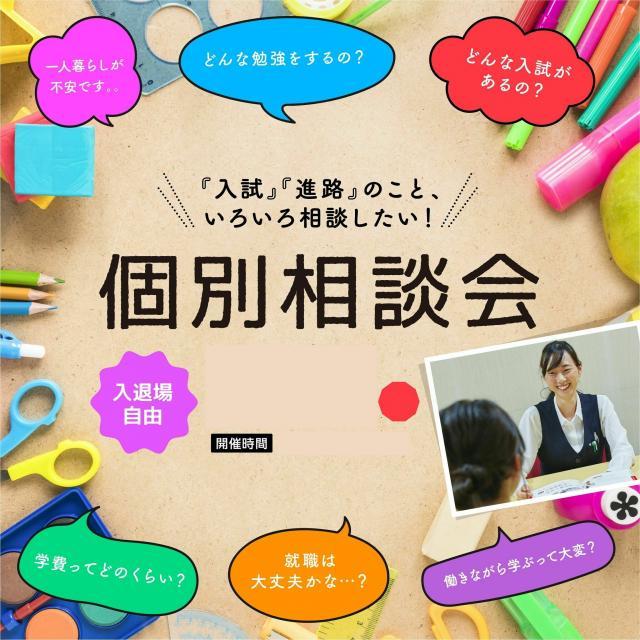 聖ヶ丘教育福祉専門学校 【休日】個別相談会&オンライン相談会3