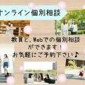 オンライン個別相談会/昭和学院短期大学