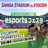 京都デザイン&テクノロジー専門学校 サンガスタジアムで開催! esportsフェスタ!