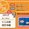 仙台こども専門学校 楽しく作れる!にじみ絵制作体験
